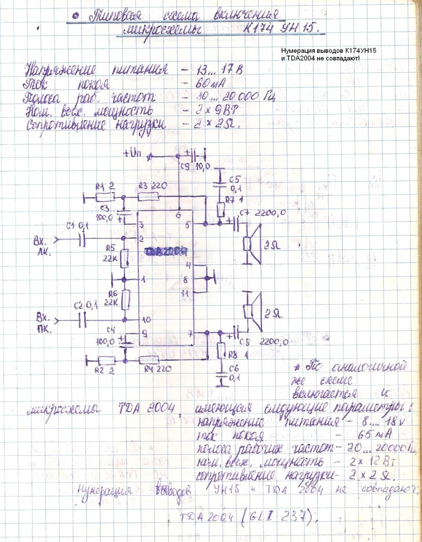 Печатная схема усилитель на tda2004 печатная плата