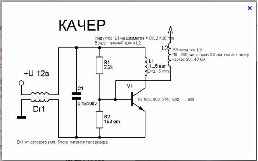 Схема на катушку тесла на одном транзисторе