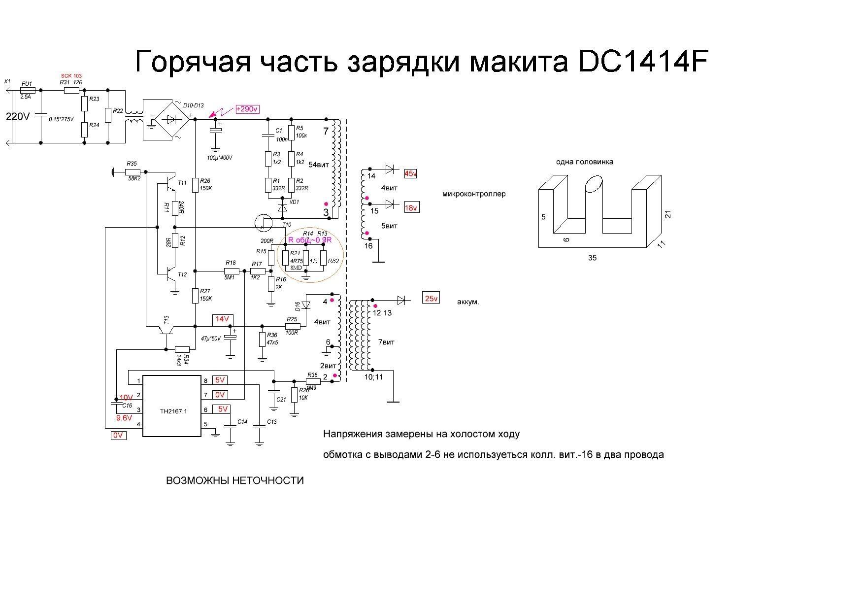 Аккумулятор зубр схема