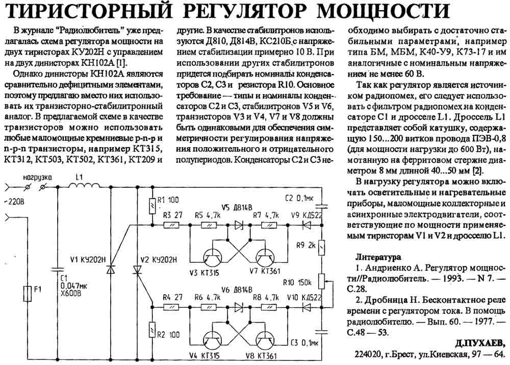 Схема мощного тиристорный регулятор напряжения5