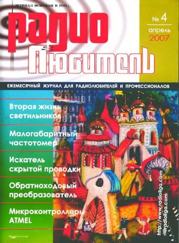 ЖУРНАЛ РАДИОЛЮБИТЕЛЬ 3 ЗА 2007Г СКАЧАТЬ БЕСПЛАТНО