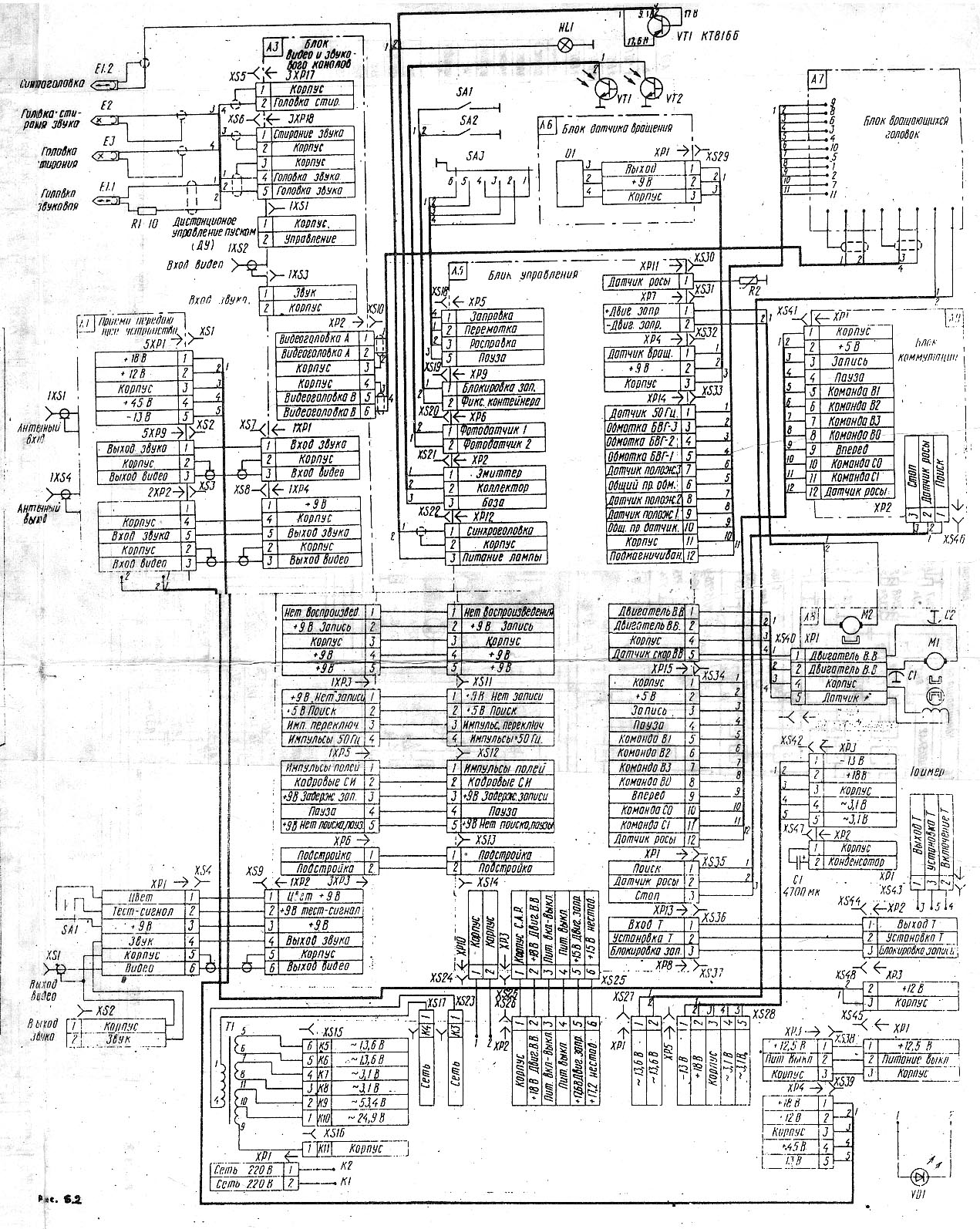 Блок питания видеомагнитофон вм-12 схема блока6