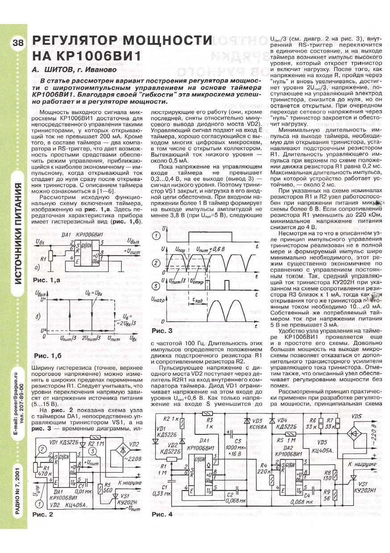 Схема регулятора оборотов электродвигателя на 24 вольт