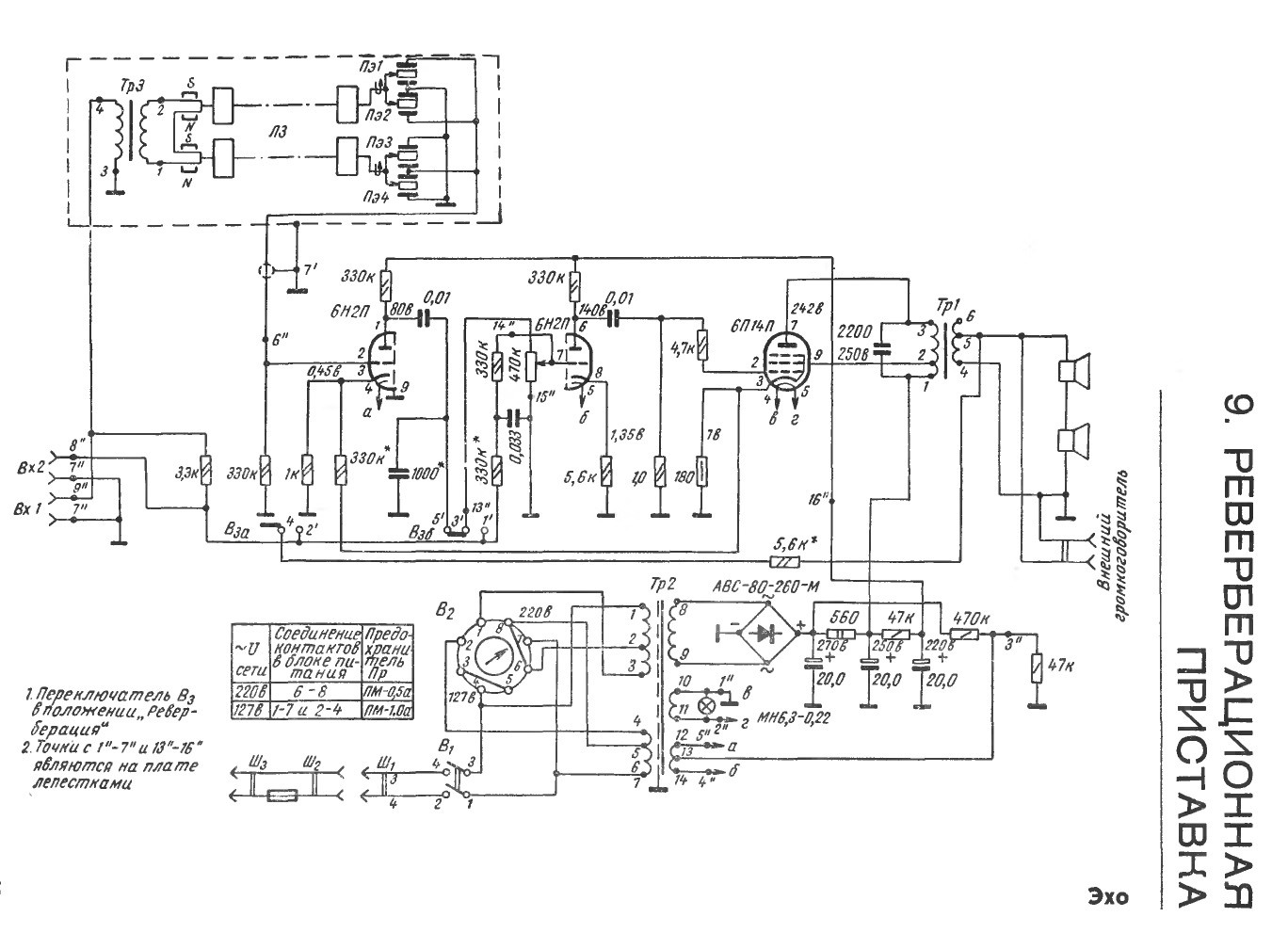 Схемы ревербератора 5