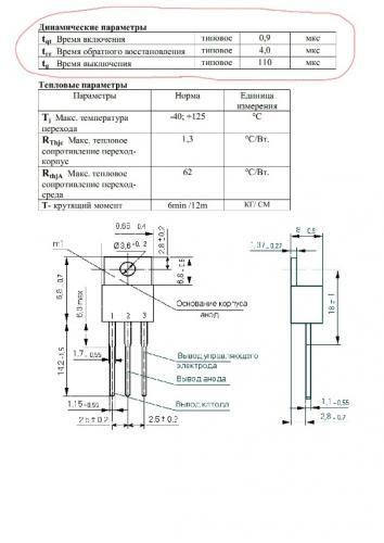 ...опубликовано в Сварочные аппараты и мощные сетевые инверторы: motoristalex@Схема Электрон 125 тимвал импульс через...