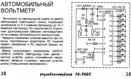 Индикатор Падения Напряжения - опубликовано в Песочница или Вопрос-Ответ: Есть какая нибудь простая схемка индикатора...
