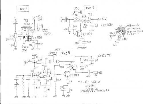 Страница 4 из 4 - Мощный Передатчик На 1 Транзисторе Кт972А - опубликовано в КВ и радиосвязь: Выкини эту схему...