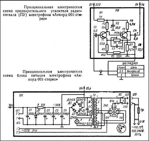 схема БП.jpg
