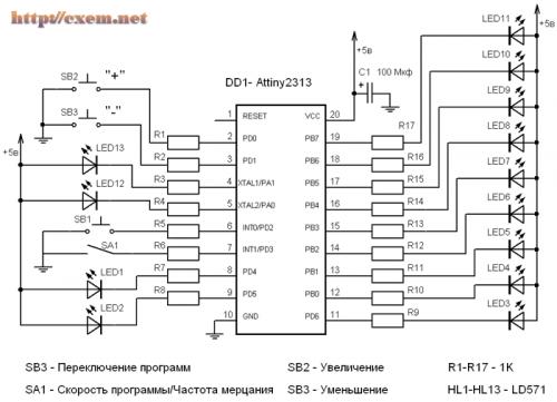 Принципиальная схема светодиодной гирлянды на микроконтроллере ATtiny2313.