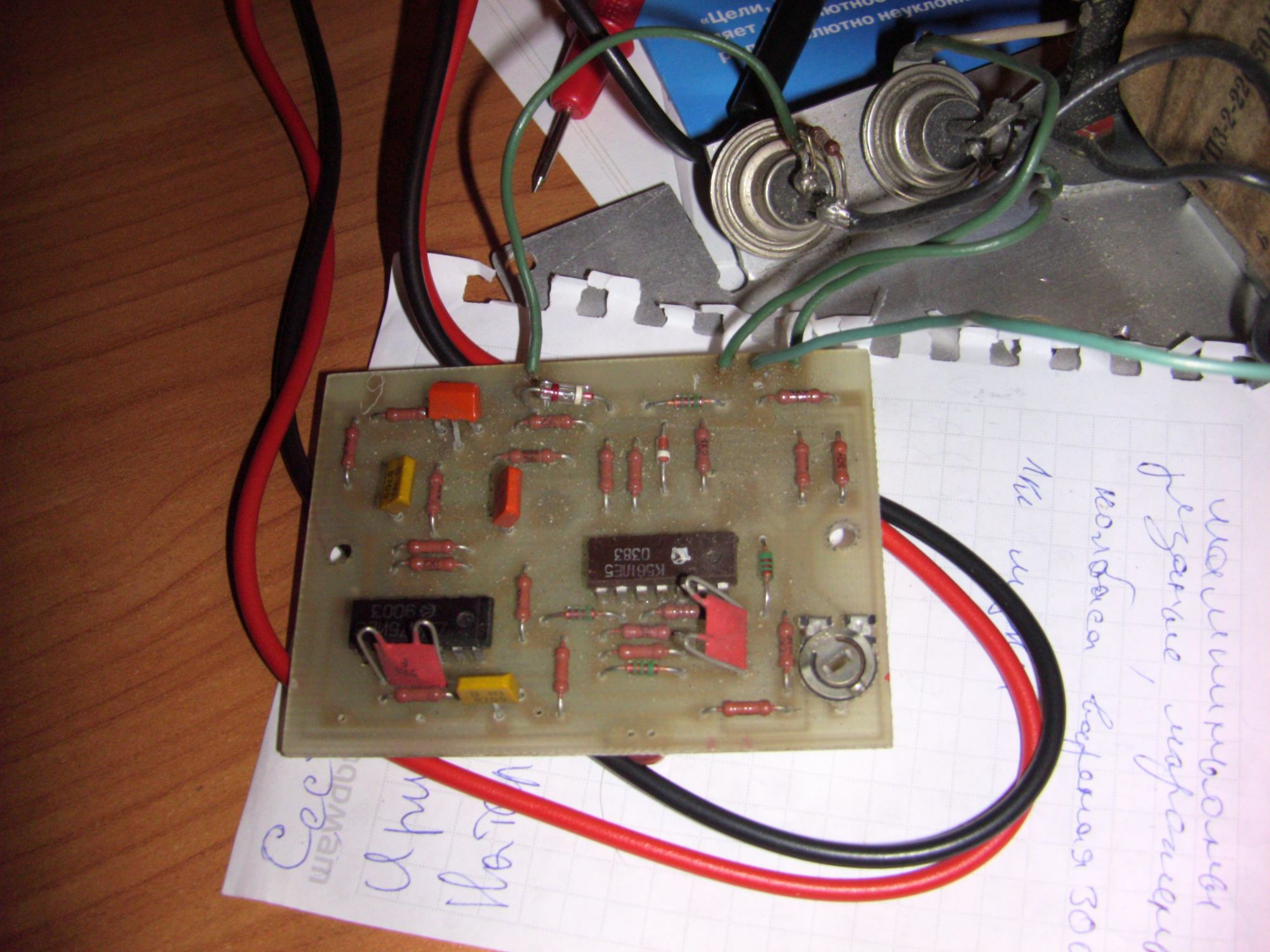 схема зарядного кедр 10