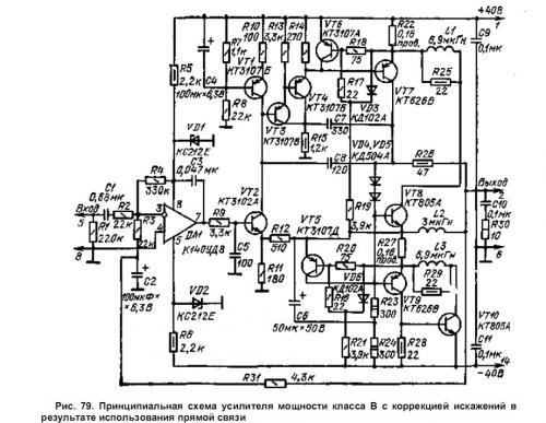 The schematic diagram of the amplifier on domestic element base.
