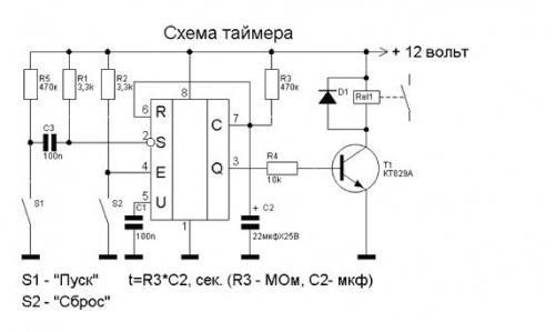 таймер NE555 - В