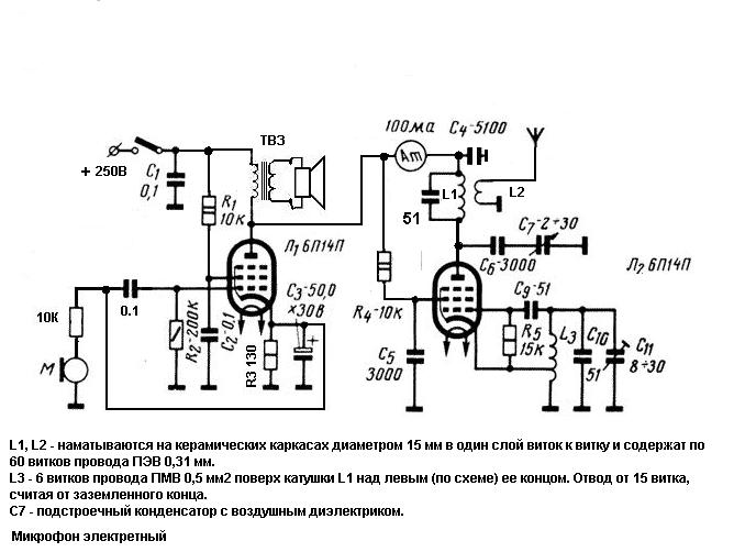 152Ам передатчик на транзисторах