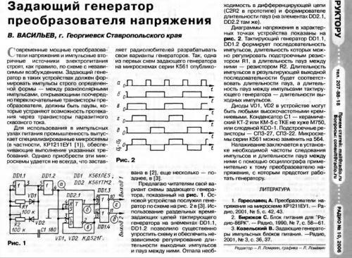 """Вот он, Ваш генератор.  Тема для курсового  """"Управляемый задающий генератор """" желательно с микроконтроллером..."""