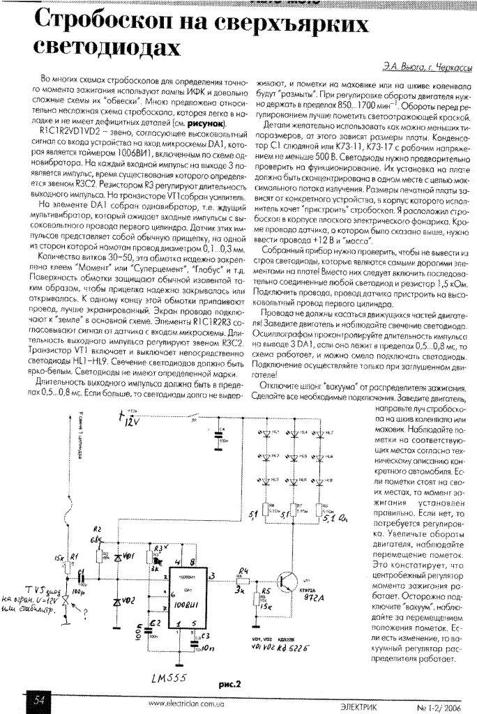 Схема стробоскопа для авто 12 в своими руками 82