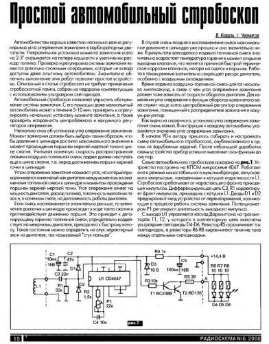 Схема стробоскопа для авто 12 в своими руками 75