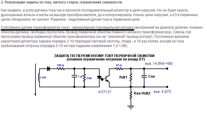 Датчик постоянного тока на герконе своими руками 92