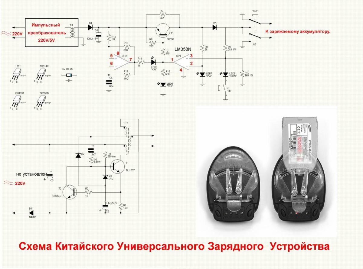 Схемы для самодельных зарядных устройств для телефонов