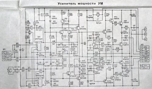 Схема усилителя барк 100 у 068