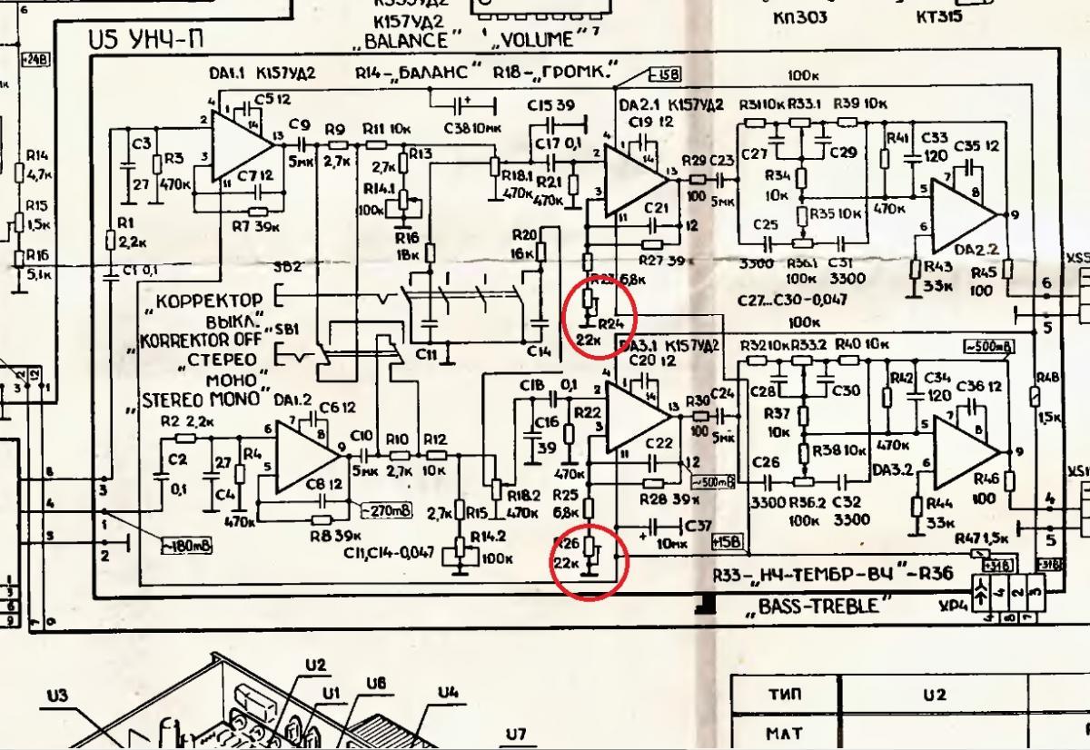 усилитель у-101-стерео схема подключения