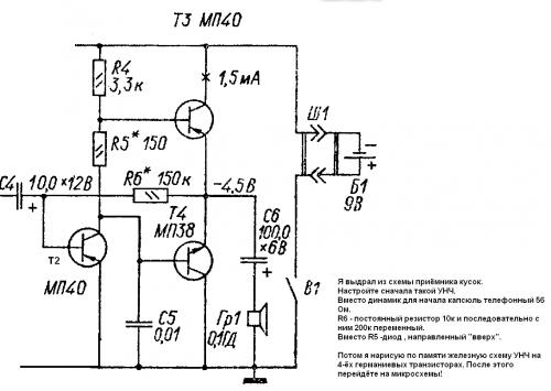 Усилитель своими руками на транзисторах двухтактный