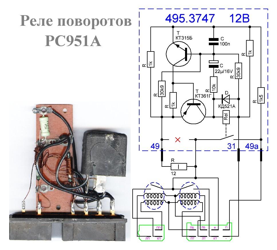Схема на реле рс951а