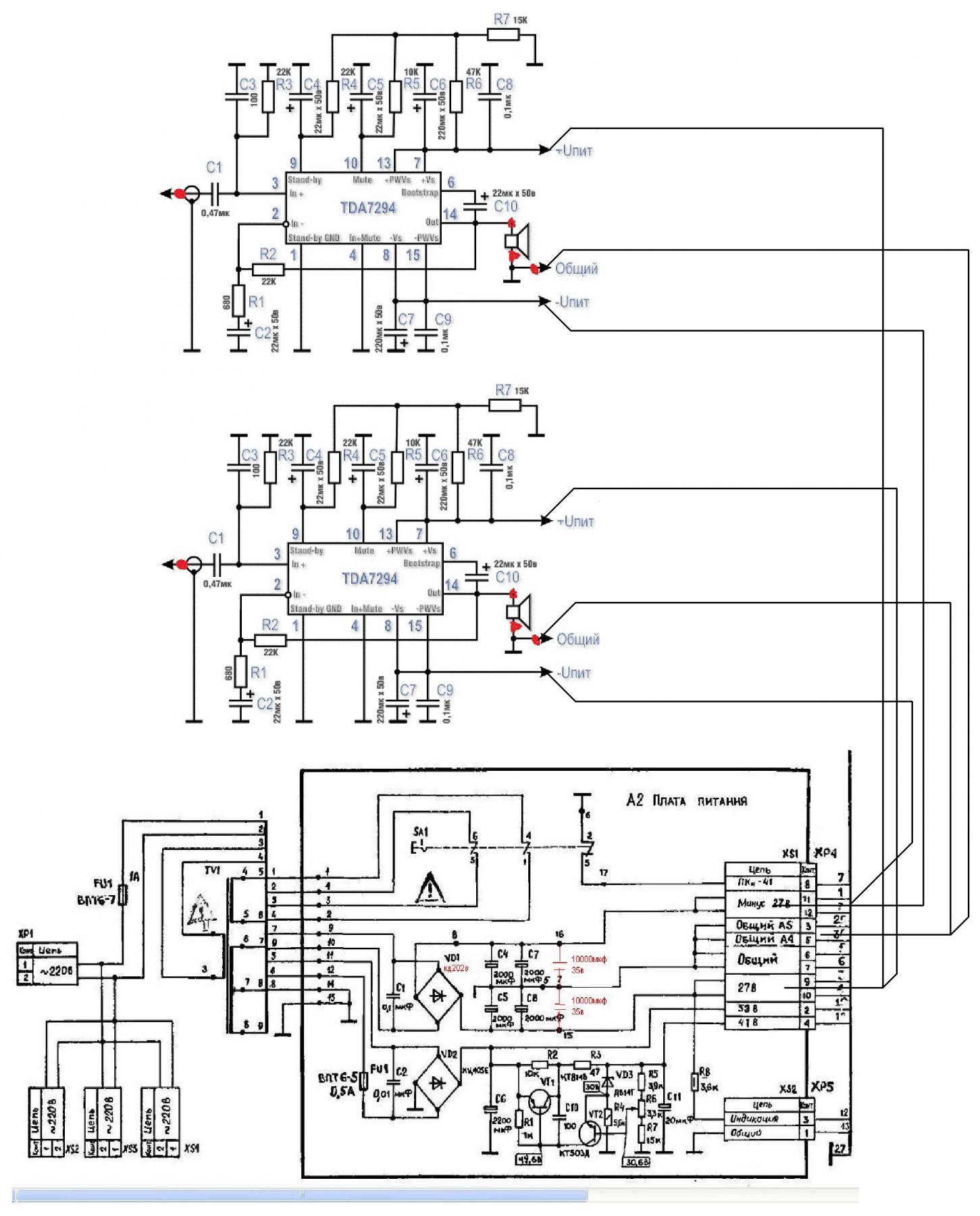 Схема усилителя романтика 15у-120