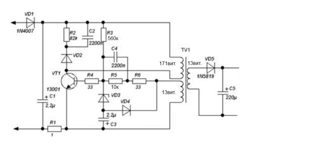Схема зарядного устройства для вертолетов