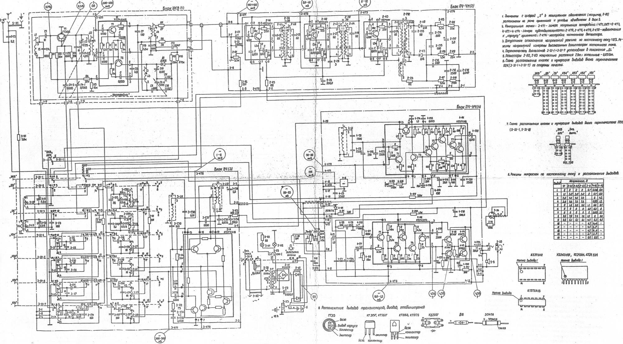 Радиоприемник океан 209 схема электрическая принципиальная схема