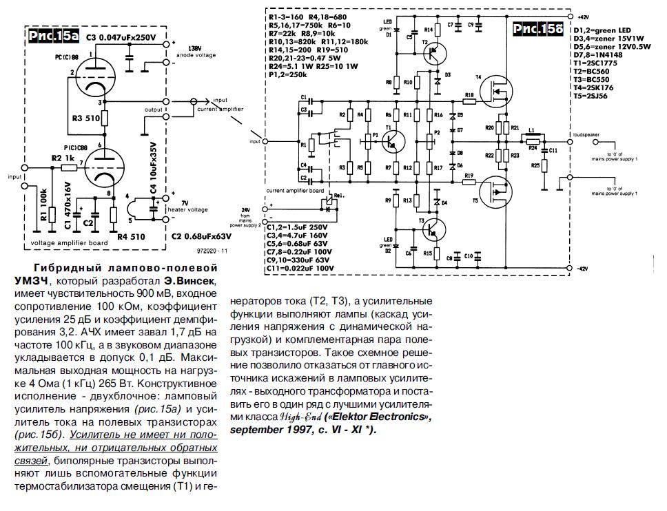 С гапоненко лампово транзисторные усилители своими руками