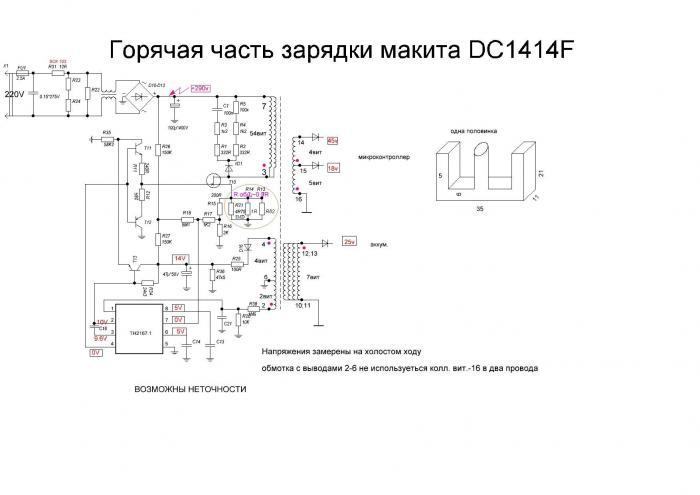 Зарядное dc1414t схема