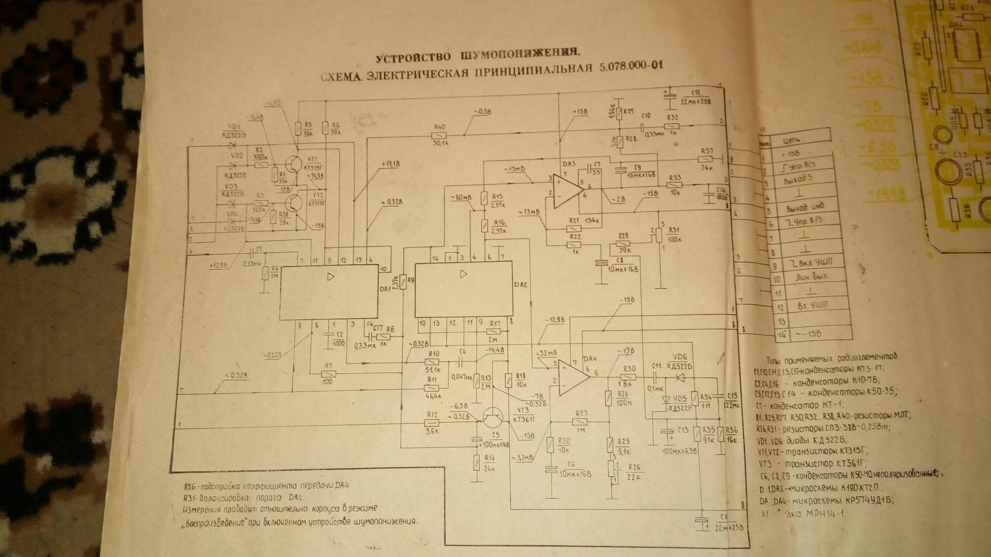 схема мультиметра м338