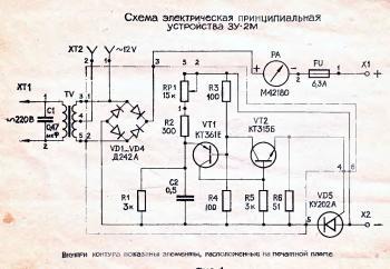 Прикрепленное изображение: ЗУ-2М.jpg.