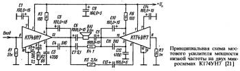Мостовой На К174Ун7 - опубликовано в УМЗЧ на интегральных и гибридных микросхемах: здраствуйте! валяются без дела эти...