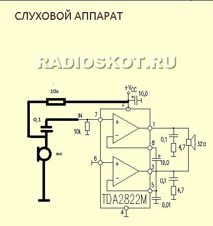 К538ун2 схема слухового аппарата