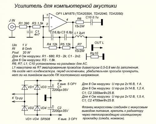 LM1875.zip.  Вот схема в инвертирующем включении.  Хочу обратить внимание на то...