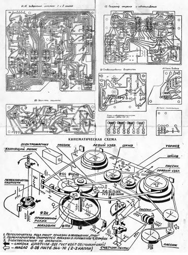 схема магнитофона маяк 203