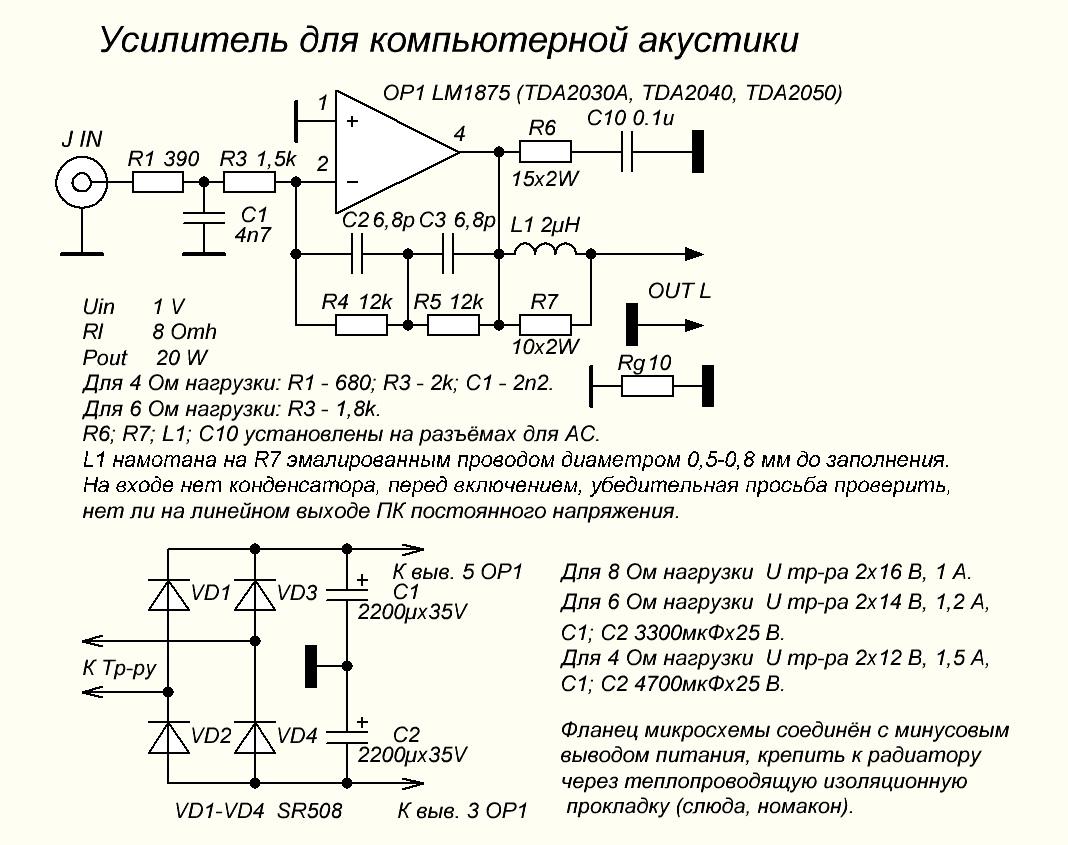 Lm1875t схема включения