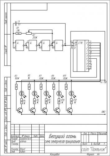 Мля.  Забыл микросхемы указать.  Счетчик - К561ИЕ8, 2И-НЕ - К561ЛА7. для 5 светодиодов проще не придумал.