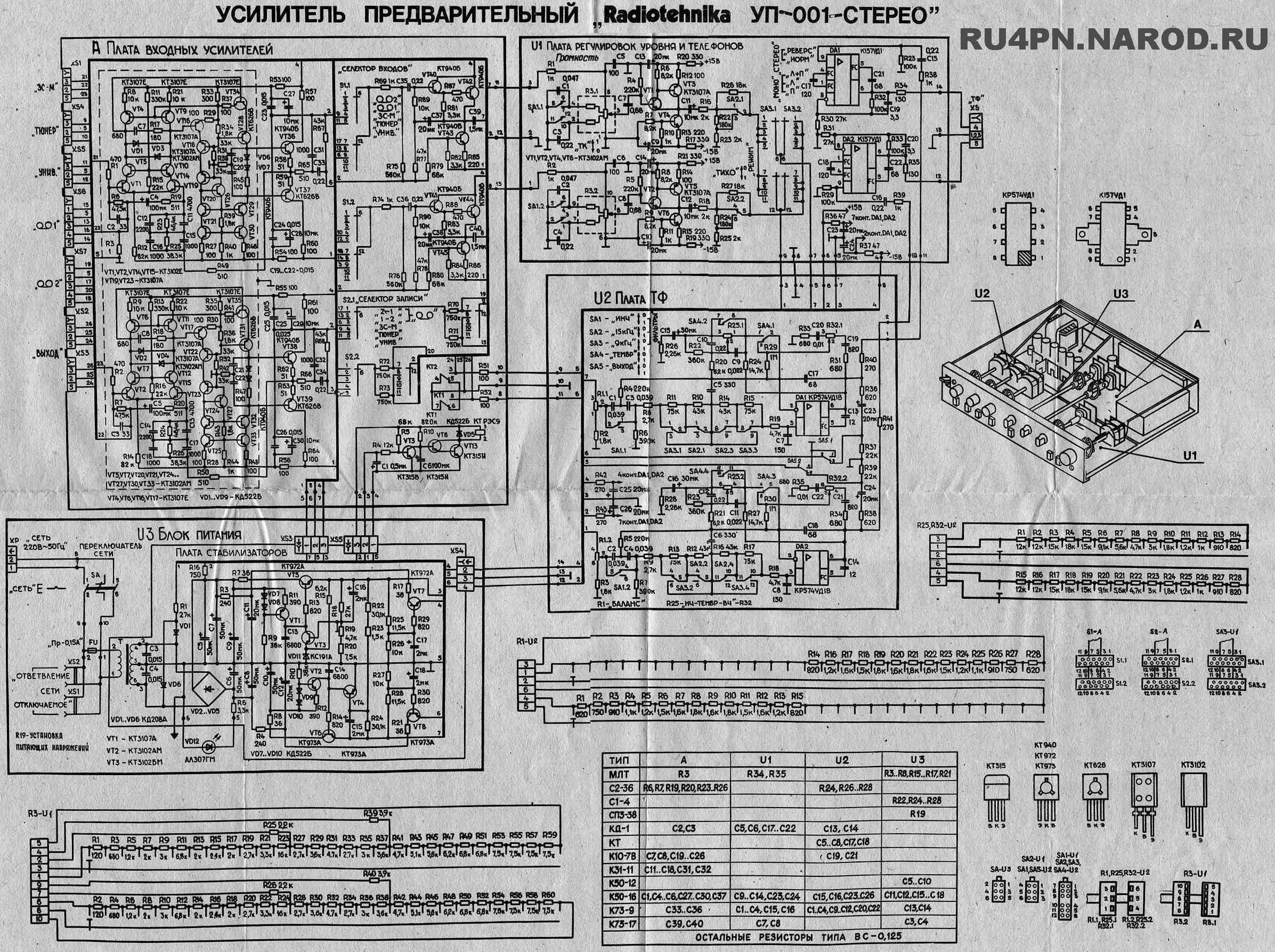 Корвет уп-028с аудиоаппаратура форум по радиоэлектронике.