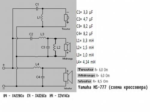 Yamaha NS-777 (схема