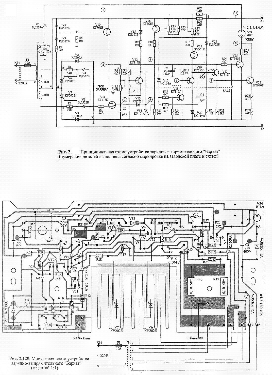 схема зарядки аккумуляторов б/п на кт117
