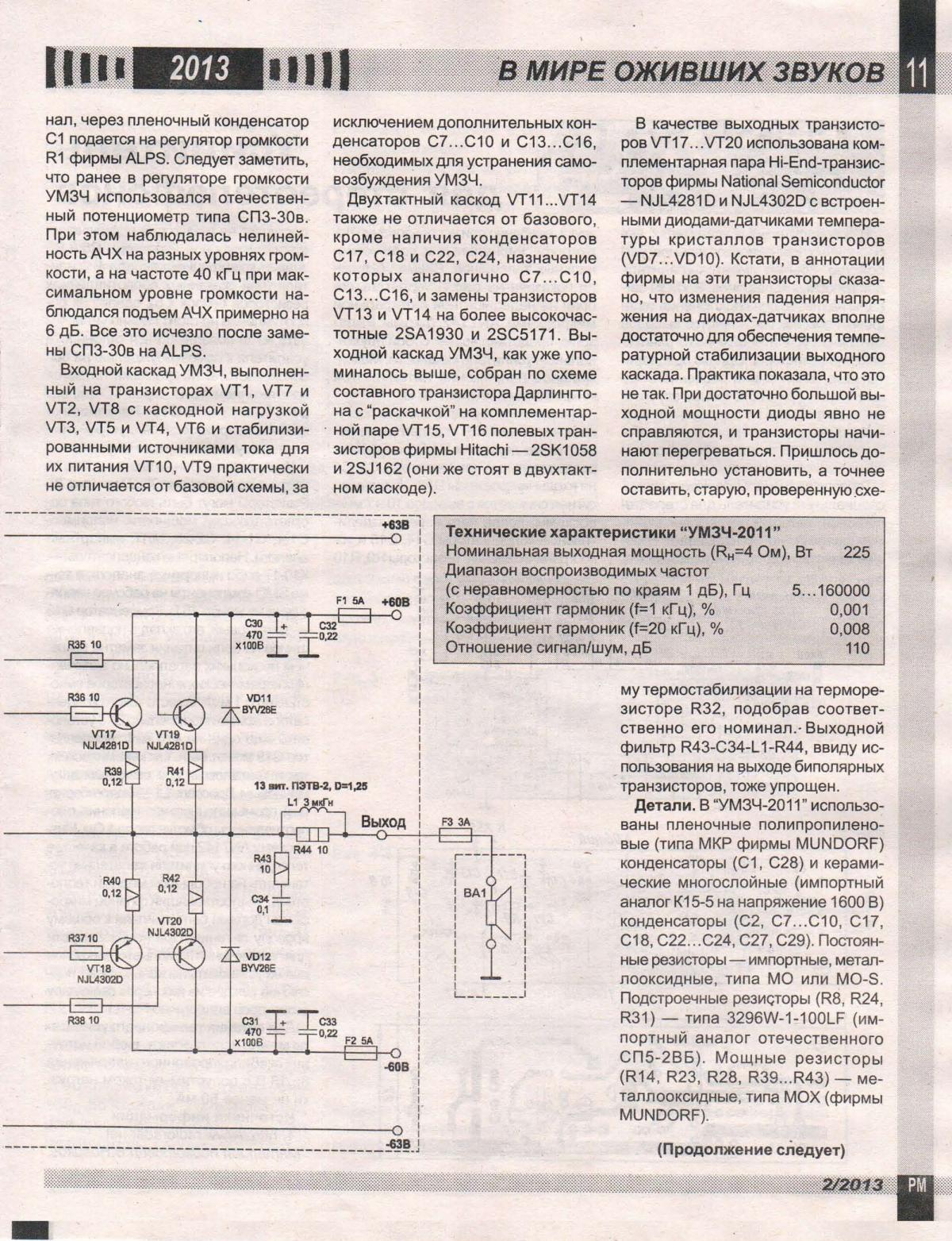Усилитель звука своими руками (УМЗЧ виды, схемы, простые и сложные) 10