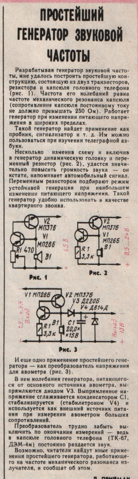 Как сделать простую генератор