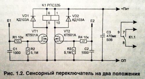 002-1 РПС32Б схема.JPG
