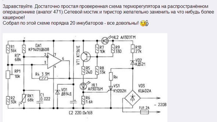 Простая схема терморегулятора для инкубатора своими руками схема