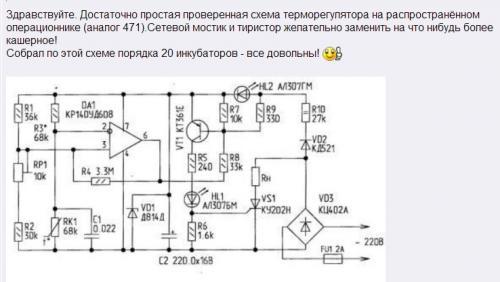 Терморегулятор.jpg