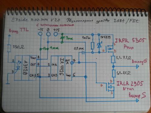 Схема подключения драйвера