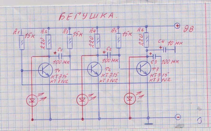 Бегущие огни на светодиодах своими руками схема на транзисторах 30