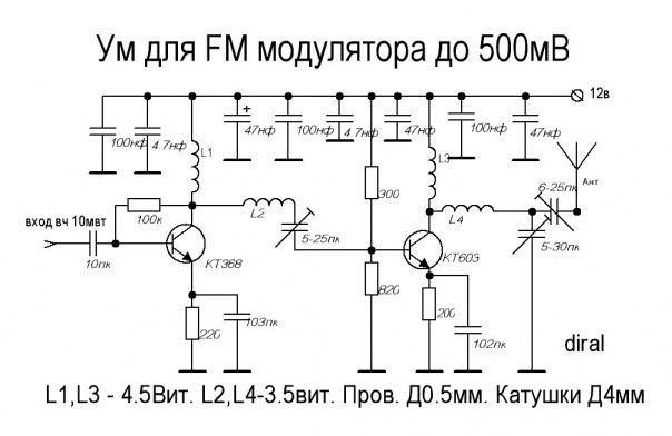 Глушилка для радио своими руками фото 837